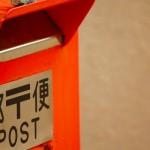 インドビザの申請書類を郵送する方法。