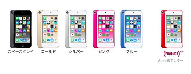 ipod-touch-6-colors