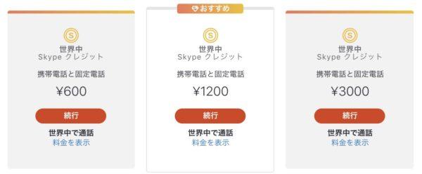 プリペイド式で購入金額分通話できる「Skypeクレジット」