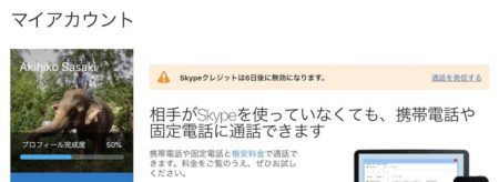 Skypeクレジットの有効期限