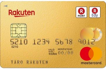 プライオリティパス付帯のクレジットカードなら「楽天プレミアムカード」がおすすめ