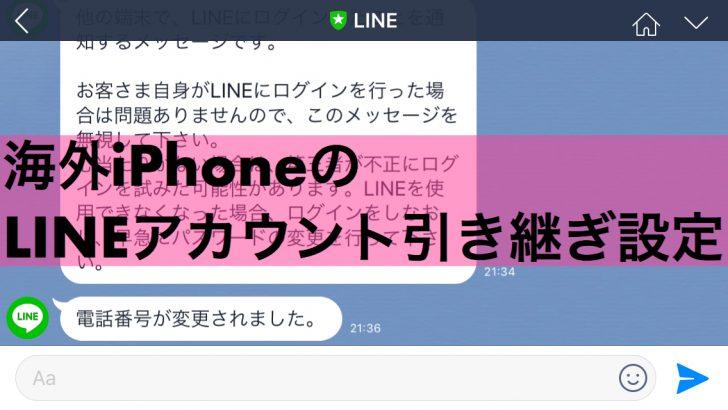 LINEの引き継ぎ方法(海外で購入したiPhoneを日本の携帯電話番号を変える時)