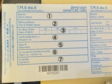 タイの出国カード表面の記入例