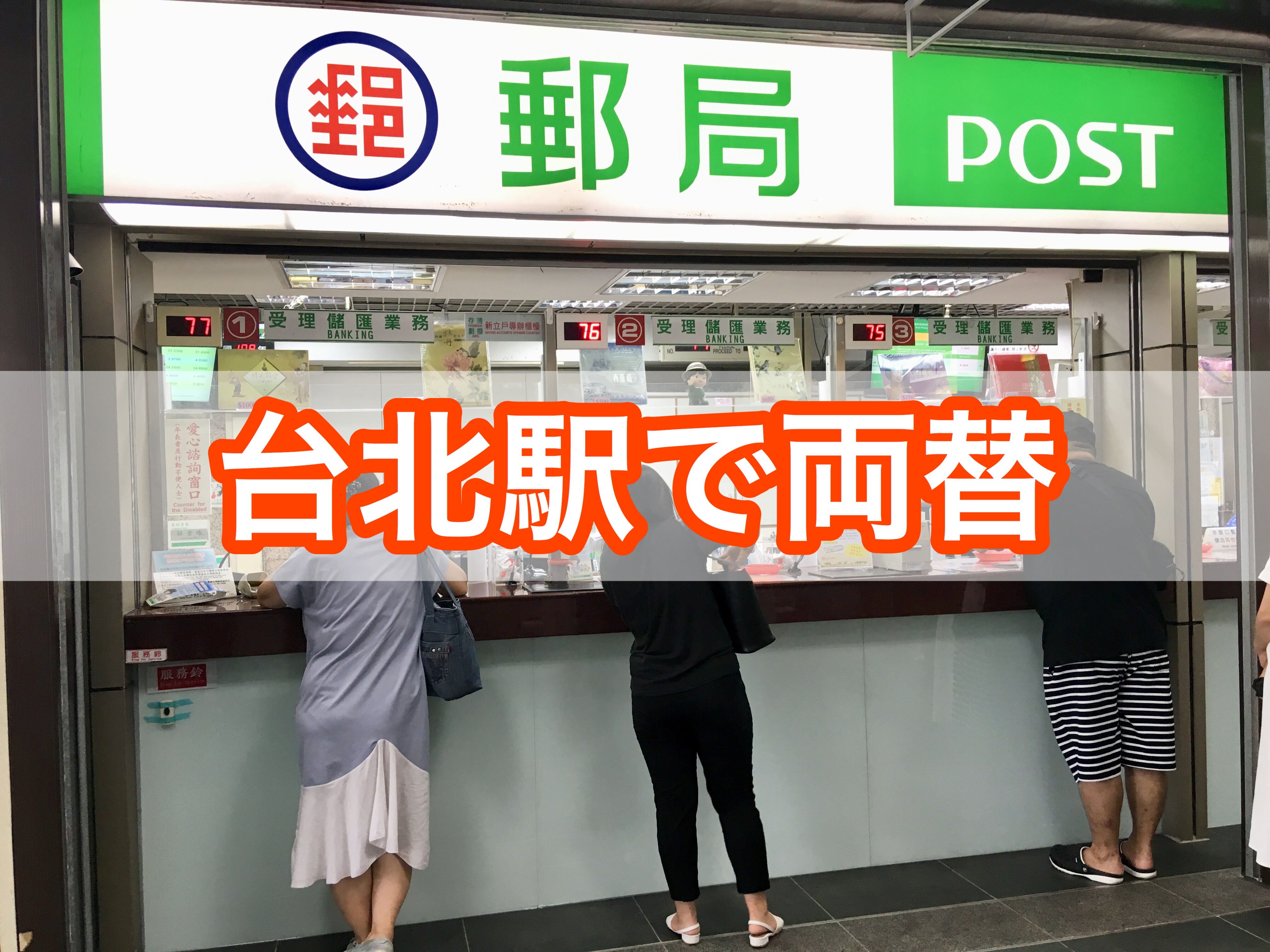 局 両替 郵便 郵便局で両替は出来ないんですか?