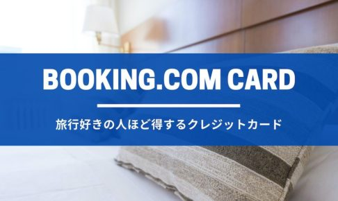旅行に最適なBooking.comカードを紹介