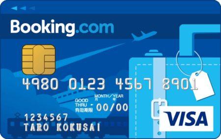 Booking.comカードの基本情報と3つの特徴