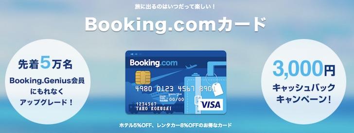 現在開催されているBooking.comカードの2つのキャンペーン