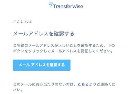 TransferWiseのメールアドレスの確認