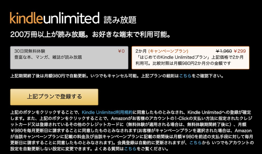 Kindle Unlimitedの2カ月299円キャンペーンの登録画面(PC)