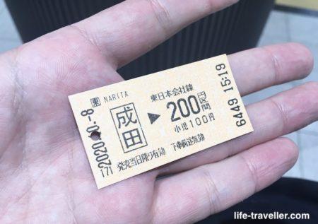 成田駅から成田空港までのチケット