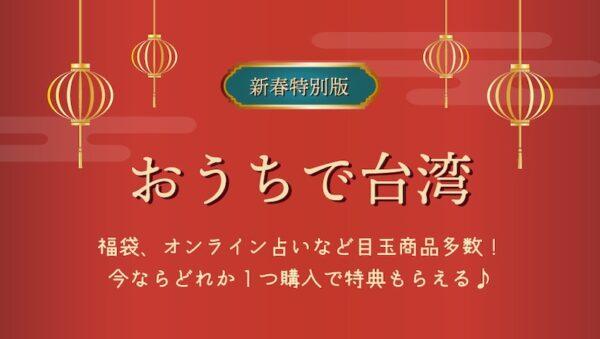 おうちで台湾キャンペーン