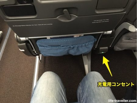 シンガポール航空の座席の足元