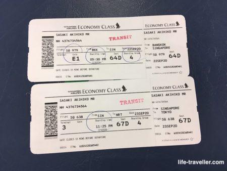 シンガポール航空のバンコク発成田行きのチケット
