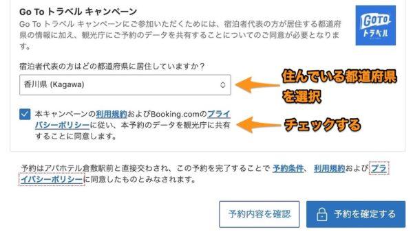 Booking.comのGo To トラベルキャンペーンの同意画面