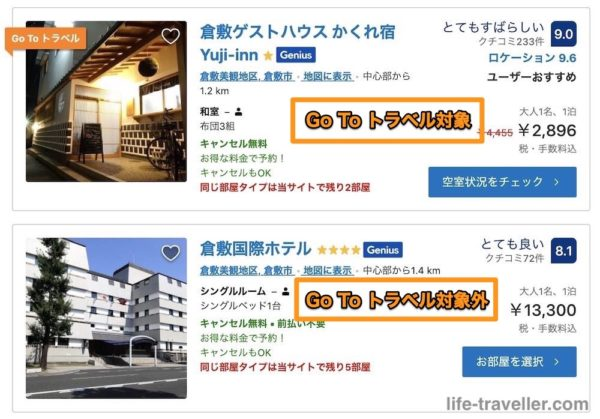 Booking.comのGo To トラベル対象施設(PC)