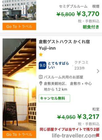 Booking.comのGo To トラベル対象施設(SP)