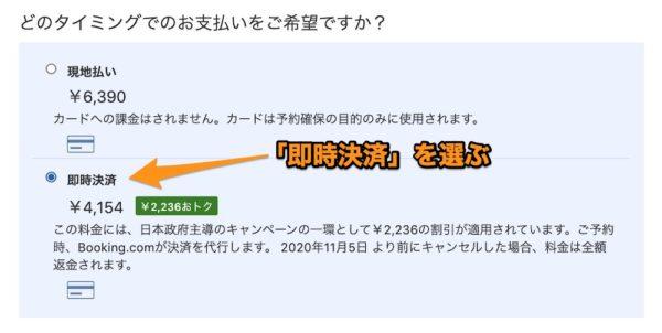 Booking.comのGo To トラベルキャンペーンの決済方法の選択画面
