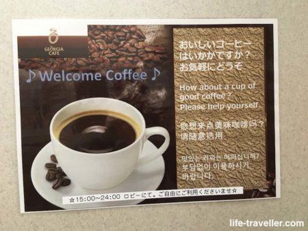 センターホテル成田1のコーヒーサービス