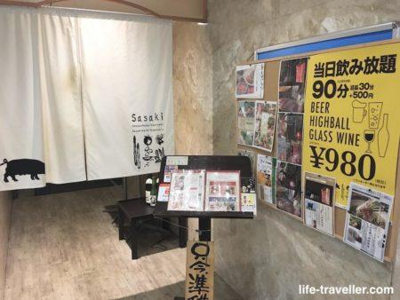 成田U-シティホテルのレストラン「sasaki」