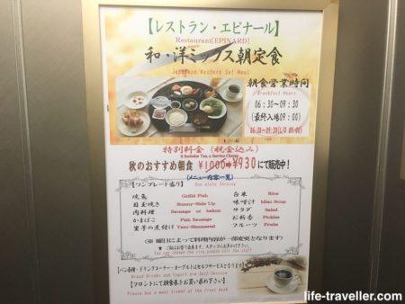 成田U-シティホテルの朝食内容