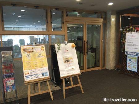 成田U-シティホテル内にあるレストラン「エピナール」