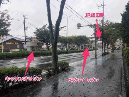 成田U-シティホテル周辺