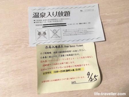 成田ビューホテルの温泉チケット