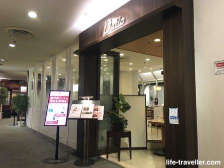 成田ビューホテルの朝食