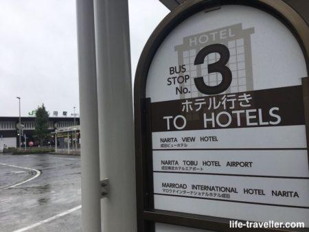 成田ビューホテルのシャトルバス(成田駅前)