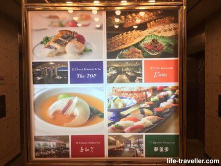 成田ビューホテルのレストラン