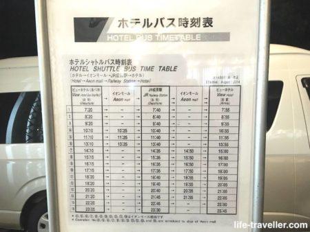 成田ビューホテルのシャトルバス時刻表