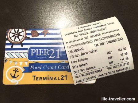 ターミナル21のプリペイドカード
