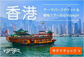 香港のボヤジン