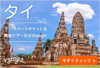 タイのボヤジン