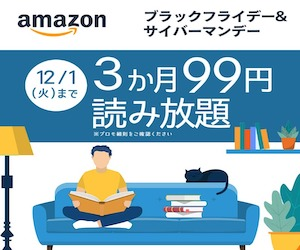 Kindle Unlimitedの3カ月99円キャンペーン(バナー)