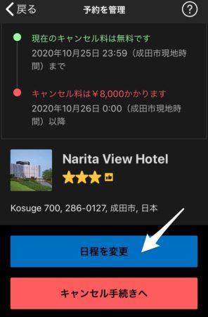 Booking.comの日程変更(スマホ)