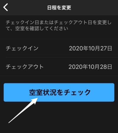 Booking.comの日程変更(スマホ・日程検索)