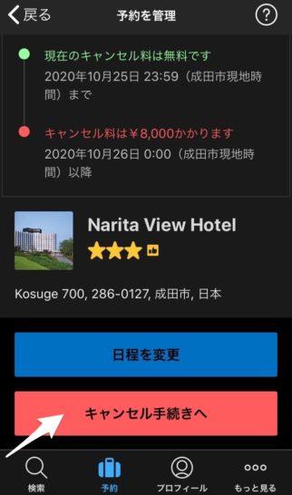 Booking.comのキャンセル(スマホ・キャンセルを選択)