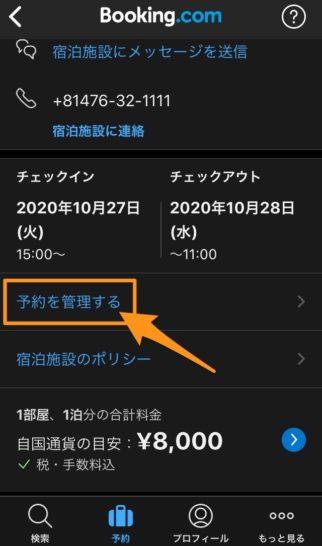 Booking.comのキャンセル(スマホ・予約管理画面へ)