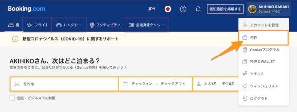Booking.comのキャンセル(マイページへ)