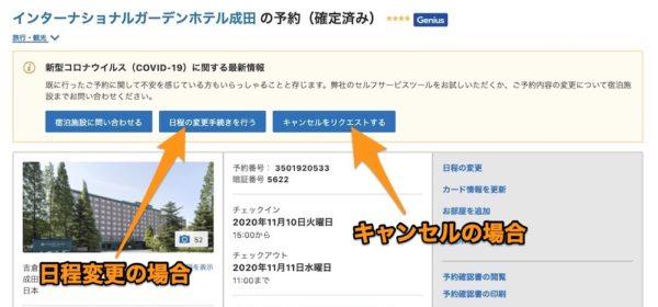 Booking.comの日程変更(PC)