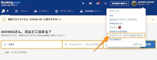 Booking.comのカスタマーサービスへのリンク