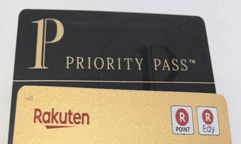 楽天プレミアムカードは空港ラウンジ使い放題のプライオリティパスを無料で入手できる