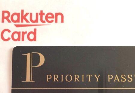 楽天プレミアムカードのプライオリティパスに関しての注意点