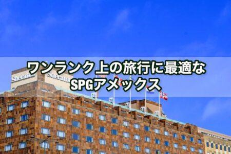 毎年高級ホテルに無料宿泊できる「SPGアメックス」を紹介【空港ラウンジ無料・手厚い旅行保険付帯】