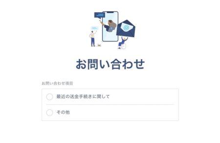 TransferWise(トランスファーワイズ)の問い合わせする内容の選択