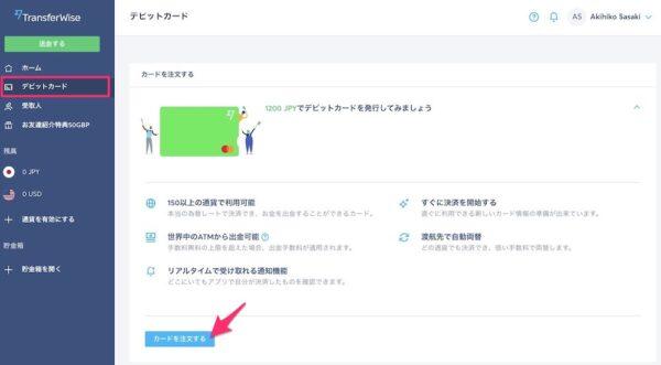 デビットカードの申し込みページ(PC)